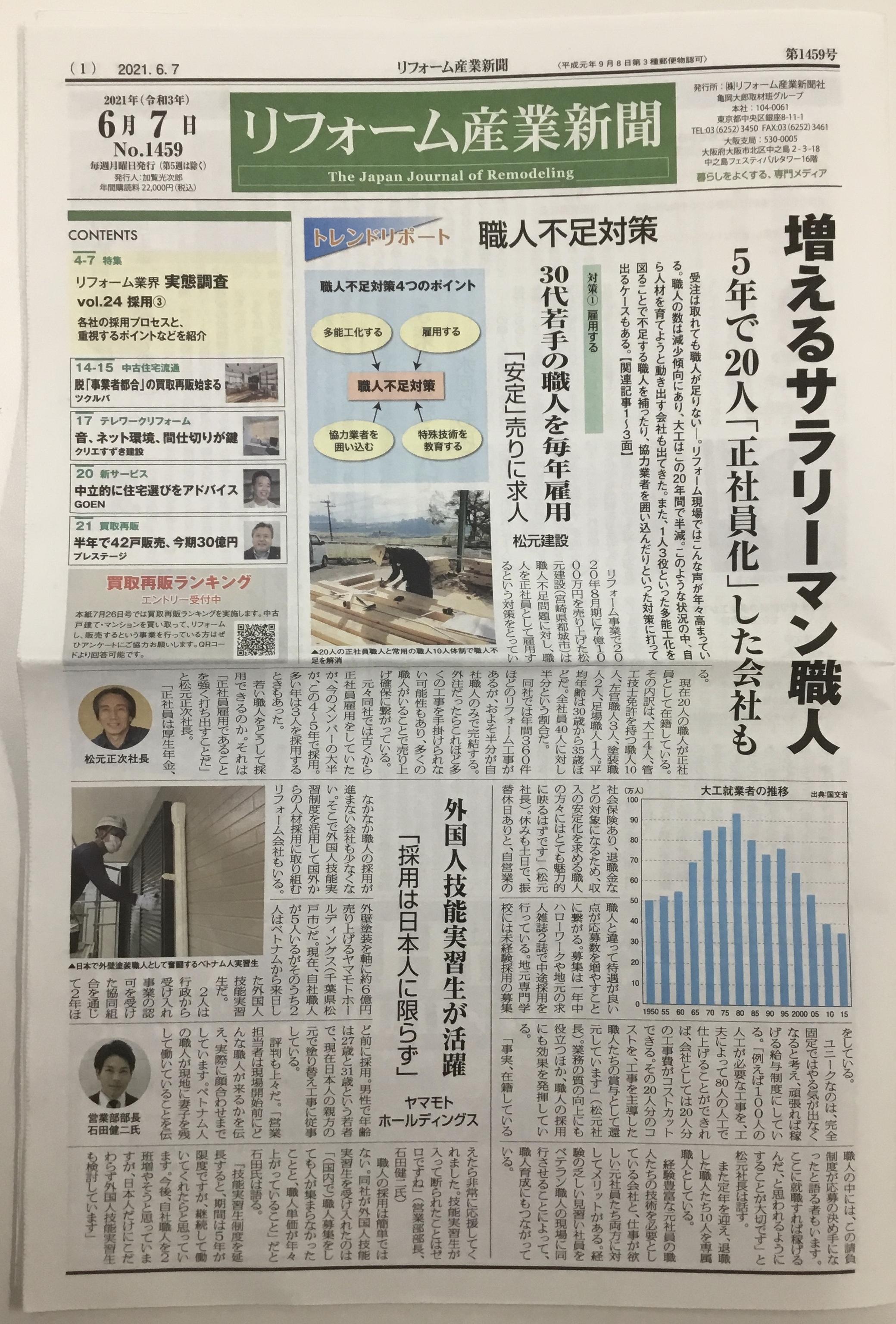 リフォーム産業新聞1